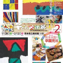 いのちかがやく子ども美術展 in KUMAMOTO 2020